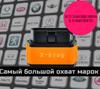 Сканер X-Diag + Полный комплект программ 1год обновл