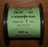 Припой-катушка 100гр. ПОС-61 д. 1 мм с канифолью