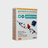 Датчики и сенсоры для проектов Arduino -