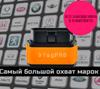 Автосканер DiagPRO + Полный комплект программ